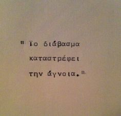 Wisdom Quotes, Art Quotes, Tattoo Quotes, Great Words, Wise Words, Greek Quotes, Word Out, Sarcastic Quotes, Book Reader