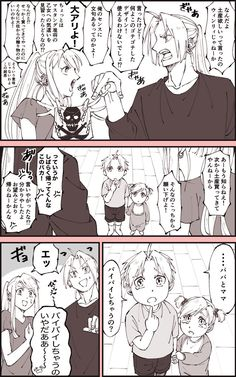 鋼の錬金術師 Fullmetal Alchemist, Edward Elric, Amai, Anime, Manga, Random, Alchemy, Cartoon Movies, Manga Comics