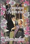 Глаза любви. Начните читать книги КАРТЛЕНД БАРБАРА в электронной онлайн библиотеке booksonline.com.ua. Читайте любимые книги с мобильного или ПК бесплатно и без регистрации.