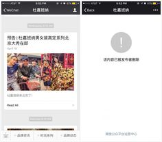 The Beijing campaign post from April 19 can no longer be viewed on Dolce and Gabbana's WeChat account.