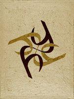 Arabic letter art by calligrafer on DeviantArt Calligraphy Tattoo, Arabic Calligraphy Art, Beautiful Calligraphy, Arabic Tattoo Design, Typography Art, Lettering, Black And White Stickers, Letter Art, Art Sketchbook