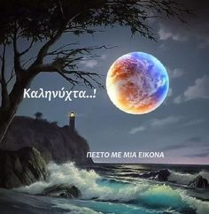 Greek Quotes, Good Night, Celestial, Movie Posters, Photography, Painting, Outdoor, Articles, Pictures