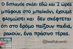 Click this image to show the full-size version. Funny Greek Quotes, Funny Picture Quotes, Photo Quotes, Funny Quotes, The Words, Simple Words, Cool Words, Funny Statuses, Funny Thoughts