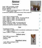 Схемы и описания игрушек) - Страница 10