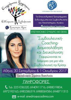 Συνέδριο Συμβουλευτικής σε Αθήνα και Θεσσαλονίκη