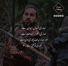 Best Quotes In Urdu, Best Islamic Quotes, Islamic Phrases, Best Urdu Poetry Images, Islamic Inspirational Quotes, Sufi Quotes, Allah Quotes, Urdu Quotes, Poetry Quotes