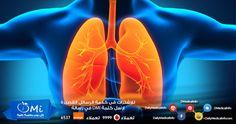 أسباب التليف الرئوي .. و طرق علاجه  http://www.dailymedicalinfo.com/?p=13914
