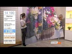 Наши покупатели продают в прямом эфире - (Фотошторы Цветочная корзина) от www.mega-stil.ru - YouTube
