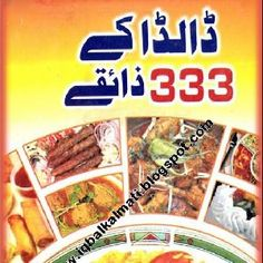 Dalda anniversary special cook book pdf free download urdu dalda ke 333 zaiqey urdu recipes books written by pdfbookspkpdfbookspk posted this book category of this book is cooking books rmat of is pdf forumfinder Choice Image