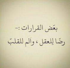 ألم للقلب Poet Quotes, Qoutes, Arabic Words, Arabic Quotes, Sad Words, More Than Words, Good To Know, Poems, Wisdom