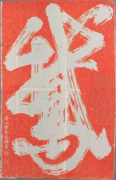 王羲之鵞字碑 曹掄選 捕書 1859年頃 ※国清寺(中国浙江省天台県) @7 months ago with 408 notes #China #Calligraphy