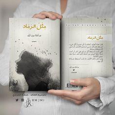 تصميمي غلاف كتاب غلاف كتاب مثل الرماد لـ صالحة عبدالله تصميم اغلفة كتب اغلفة كتب Book Club Books Book Instagram Book Qoutes