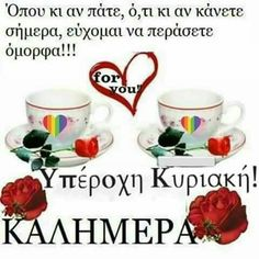 Greek Quotes, Happy Sunday, Birthday Wishes, Beautiful, Special Birthday Wishes, Happy Birthday Celebration, Happy Birthday Greetings