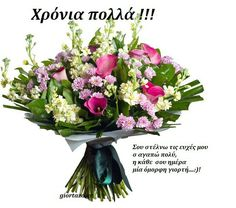 Greek Quotes, Greek Sayings, Name Day, Gif Pictures, Sweet Words, Floral Wreath, Happy Birthday, Names, Wreaths