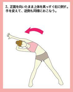 ちょっとキツめなストレッチ体操で脇腹や下腹を引き締め、くびれ美人を目指しましょう!動作としては簡単なポーズのみですのですぐ覚えられてお腹周りだけでなく、全身運動にも役立つダイエット効果抜群のメニューです。