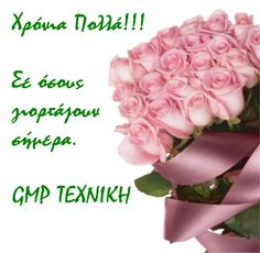 Χρόνια Πολλά!!