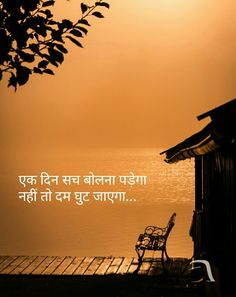 Hindi Qoutes, Hindi Words, Hindi Shayari Love, Marathi Quotes, Quotations, Love Life Quotes, Girly Quotes, Shayri Life, Impress Quotes