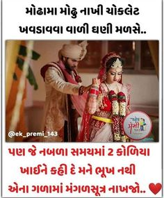 Romantic Quotes For Her, Cute Love Quotes, Gujarati Quotes, Shayari Image, Baby Quotes, Heartfelt Quotes, Relationship Quotes, My Life, Mood