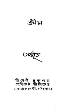 Online Public Library of Bangladesh: Cream