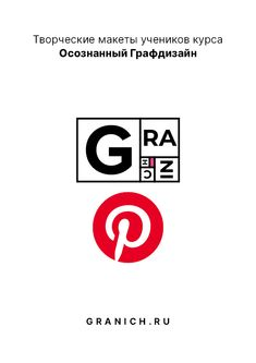 Это главная доска в моем профиле. C творческими макетами учеников. Помимо неё я с командой веду доски по графсистемам и графидеям. Это ценнейшие подборки для графических дизайнеров. Вдобавок, вы можете кликнуть на пин, для перехода на сайт, и там изучить условия курса #graphicdesign #granich Company Logo, Graphic Design, Logos, Logo, Visual Communication, Legos