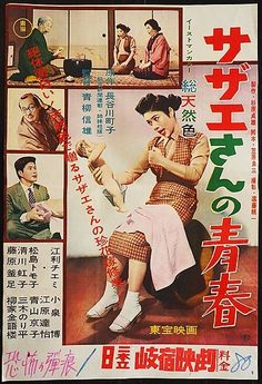 Japanese Film, Japanese Poster, Japanese Cartoon, Vintage Japanese, Vintage Movies, Vintage Ads, Black Pin Up, Retro Images, Vintage Book Covers