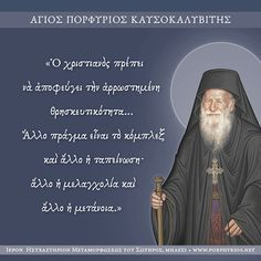 Wisdom Quotes, Life Quotes, Cure, Orthodox Christianity, Religious Icons, Greek Quotes, Spiritual Life, Christian Inspiration, Christian Faith