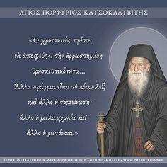 osios-porphyrios-arrostimeni-thrhskeytikothta Christian Faith, Christian Quotes, Cure, Religious Icons, Greek Quotes, Spiritual Life, Dear God, Christian Inspiration, Wisdom Quotes