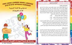1st Grade Arabic Language Part 1  By Dar Alsadeeq Publishing House