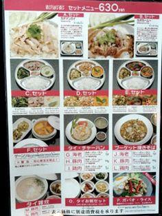 デビュー当時の事務所の社長さんがやっているタイ料理店「aroyna 六本木店」に、先日友達と行ってきました。  社長と当時の事務所のスタッフさんに 久...