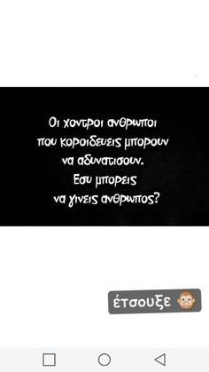 Reality Of Life, Life Thoughts, Greek Quotes, Its A Wonderful Life, Sarcasm, Minions, I Laughed, Best Quotes, Thats Not My