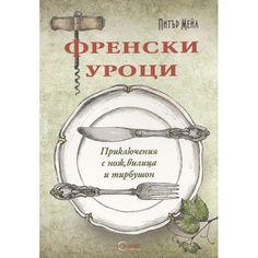 Френски уроци - книга от Питър Мейл Може да разгледате тук: http://ozon.bg/bg/knigi/11395-frenski-uroci-prikliucheniq-s-nozh-vilica-i-tirbushon.html