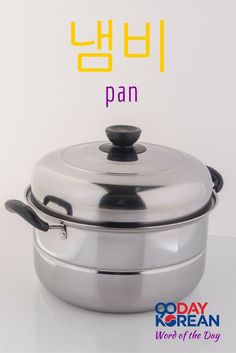 Can you use 냄비 (pan) in a sentence? Write your sentence in the comments below!
