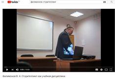 Скриншот с выступления В.А. Филимонова о Сторителлинге в YouTube