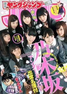 AKB48 Theater: 【ヤングジャンプ】2015 No.19 ( 乃木坂46