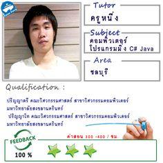 ครูหนึ่ง ( ID : 10279 ) สอนการเขียนโปรแกรมภาษา C , C++ , C# , JAVA , VB ที่ชลบุรี