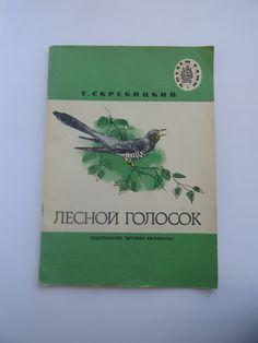 """Soviet children's book """"Forest voice"""". Book about animals. Soviet book. Vintage russian book. Soviet writers. Soviet vintage. USSR 1980s"""
