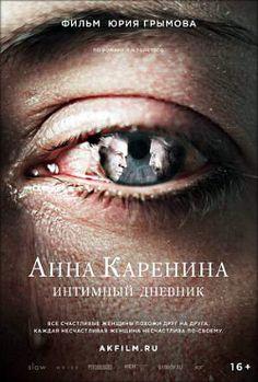 Анна Каренина. Интимный дневник фильм