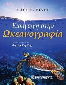 (PDF) (Books) Invitation to Oceanography, Seventh Edition with Navigate Advantage Access Free Books Online, Reading Online, Books Everyone Should Read, Environmental Studies, Most Popular Books, Fiction And Nonfiction, Free Reading, Free Ebooks, Audio Books