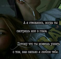 Teen Quotes, Book Quotes, Love You Poems, Russian Quotes, Home Beauty Tips, My Mood, In My Feelings, Wallpaper Quotes, Beautiful Words