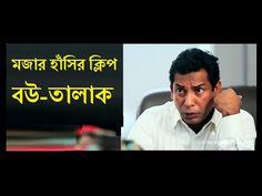 Mosharraf Karim Natok 2016 -বউ তালাক by New Bangla Natok 2016