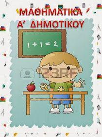 ΜΑΘΗΜΑΤΙΚΑ  Α' ΔΗΜΟΤΙΚΟΥ School Projects, Projects To Try, Greek Language, Kids Corner, Special Education, Teaching, Comics, Fictional Characters, Maths
