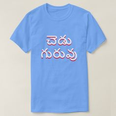 bad teacher in Telugu, చెడు గురువు blue T-Shirt bad teacher in Telugu, ( చెడు గురువు). Get this for a trendy and unique blue t-shirt. The text has the two colour white and red in Telugu script. Bad Teacher, Foreign Words, Word Sentences, Indian Language, Tshirt Colors, Simple Designs, Types Of Shirts, Telugu, Shirts