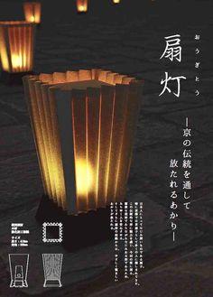 京都・花灯路 行灯デザインコンペ 2012  |   生活プロダクト領域