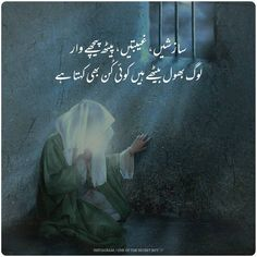 Inspirational Quotes In Urdu, Poetry Quotes In Urdu, Love Quotes In Urdu, Muslim Love Quotes, Best Urdu Poetry Images, Urdu Poetry Romantic, Islamic Love Quotes, Urdu Quotes, Positive Quotes