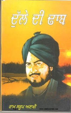 This one added to our #newarrivals. Check out at www.sikhbookclub.com archive section.