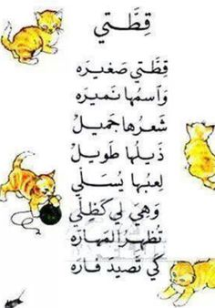 Oh Dear God my childhood :D قطتي صغيرة Arabic Poetry, Arabic Words, Spoken Arabic, Arabic Alphabet For Kids, Arabic Lessons, English Fun, Arabic Language, Magazines For Kids, Learning Arabic