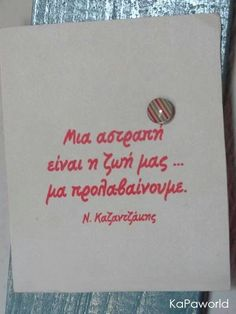 tea without a biscuit! Greek Quotes, Wise Quotes, Literature Books, Special Quotes, Inspiring Things, Simple Words, English Quotes, Quote Posters, Meaningful Quotes