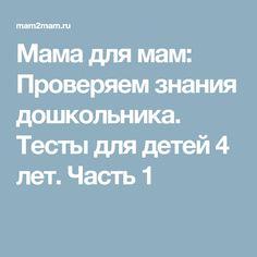 Мама для мам: Проверяем знания дошкольника. Тесты для детей 4 лет. Часть 1