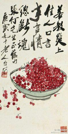 "齊白石 - 作品《樱桃》                     款識:""若教點上佳人口,言事言情總斷魂。""    Qi Baishi (1864-1957) was an influential Chinese painter. Sumi E Painting, Japan Painting, Chinese Painting, Chinese Prints, Calligraphy Art, Chinese Calligraphy, China Art, Japan Art, Watercolor Art"