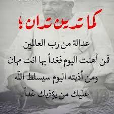ربنا يمهل ولا يهمل Google Search Arabic Calligraphy Calligraphy